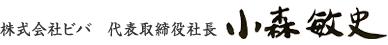 株式会社ビバ 代表取締役社長 小森敏史